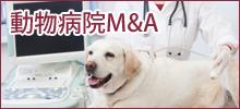 動物病院M&A