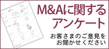 M&Aに関するアンケートにご協力ください