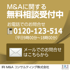 M&Aに関する無料相談受付中!詳しくはこちら