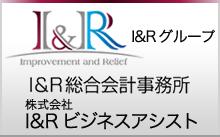 I&R総合会計事務所