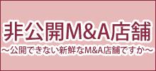 非公開MA店舗~公開できない、新鮮なM&A店舗ですが~