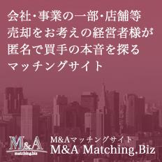 M&Aマッチングサイト「M&A Matching.Biz」