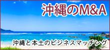 沖縄のM&A