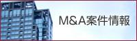 M&A案件情報