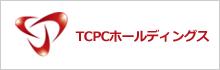 TCPCホールディングス