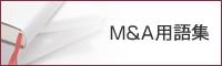 M&A用語集